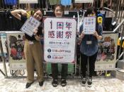 「1周年セール!」7/13~7/15にお得な3連休限定イベント開催します!!