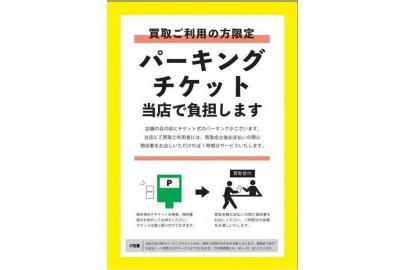 「トレファクスタイル行徳店ブログ」