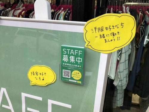 トレファクスタイル行徳店ブログ画像3