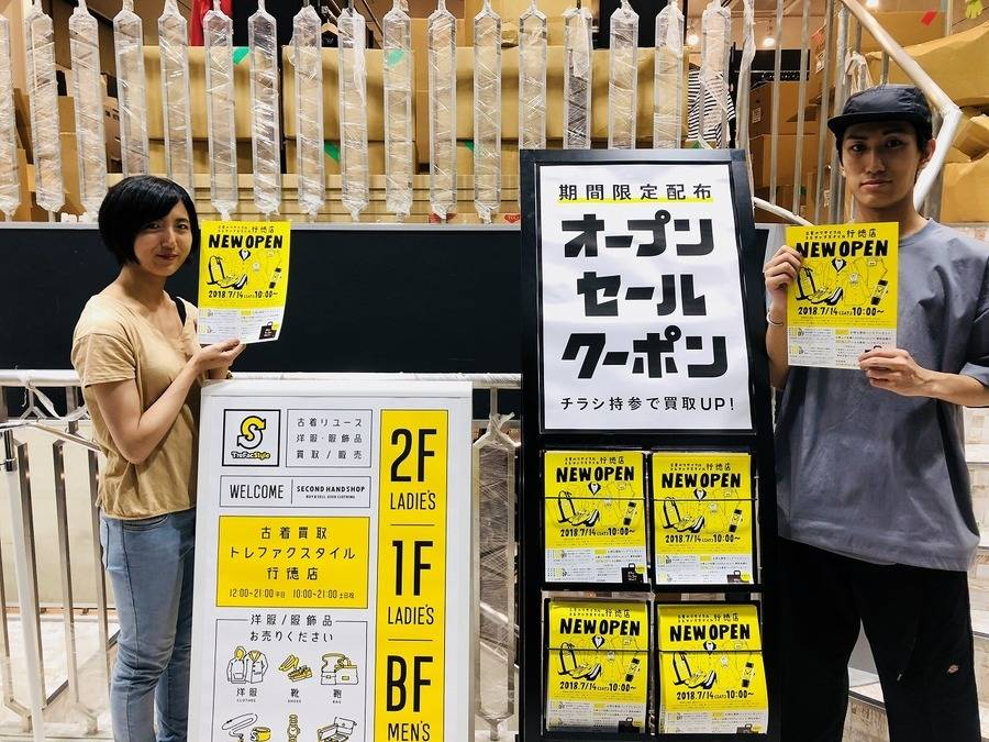 ★オープニングスタッフ募集中★7/14(土)!