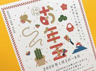 「#大森の#新年 」