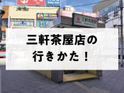 駅からまっすぐ歩いて四分!三軒茶屋店までどういくの??