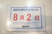 8月2日(金)棚卸による臨時休業のお知らせ