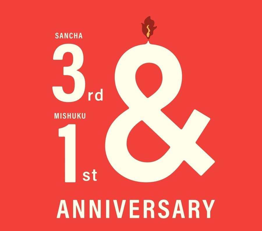 「イベントなうの3周年記念 」