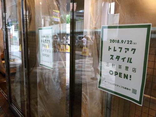 トレファクスタイル三軒茶屋店ブログ画像4