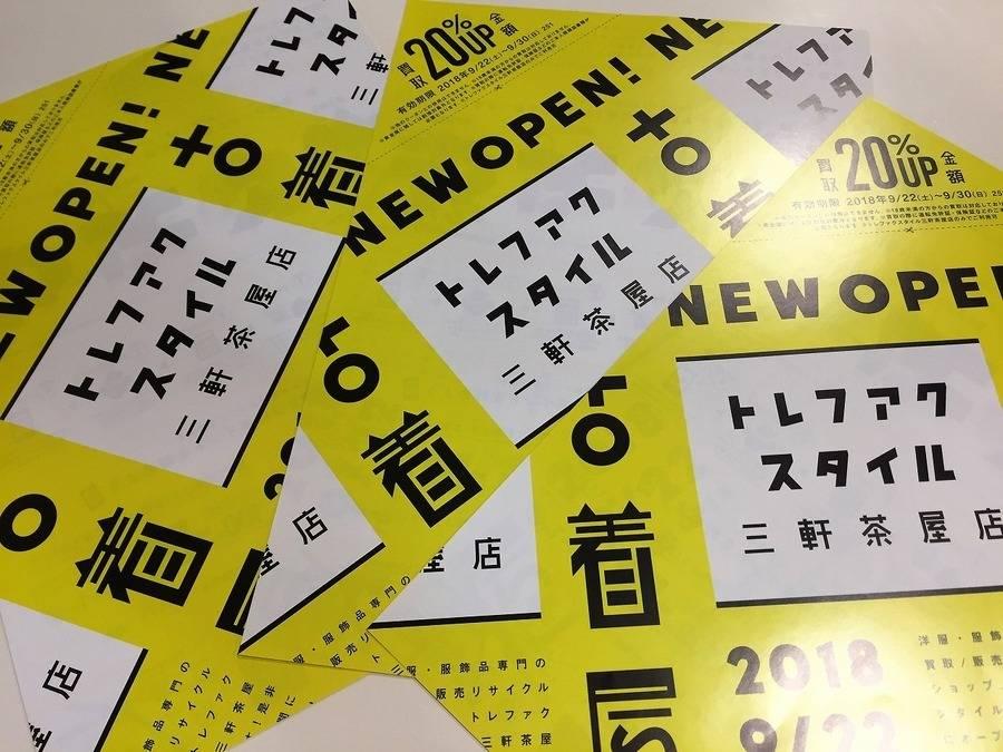 9/22(土)オープン♪三軒茶屋店準備スタートしました★
