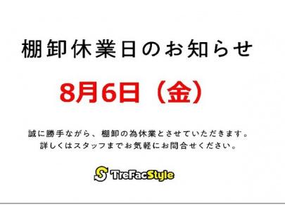 「トレファクスタイル茅ヶ崎店ブログ」