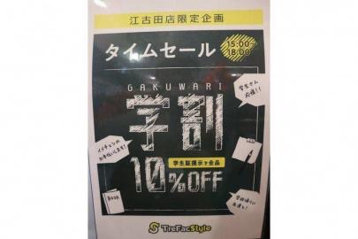 「トレファクスタイル江古田店ブログ」