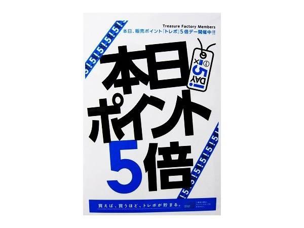 「トレジャーファクトリーの高円寺 」