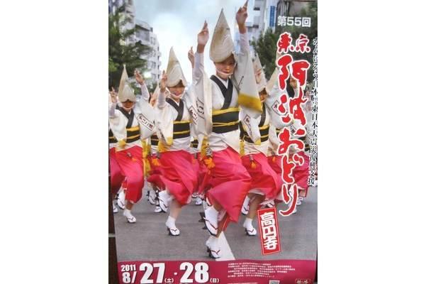 「阿波踊りの高円寺 」