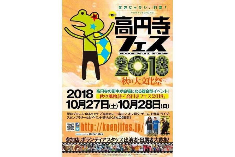 毎年恒例!10月最後の週末は渋谷・川崎のハロウィンよりも高円寺フェス!!!