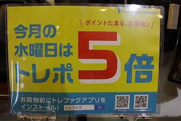 トレファクスタイル高円寺店ブログ画像3