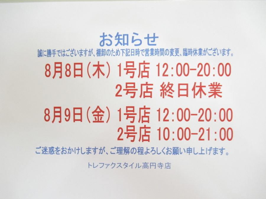 トレファクスタイル高円寺店ブログ画像1