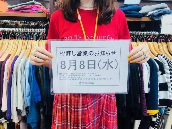 8月8日(水)営業中棚卸しのお知らせ