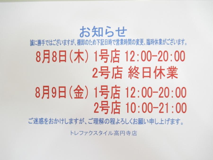 【スタイル高円寺店】8月8日(木)高円寺2号店臨時休業のお知らせ