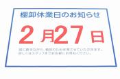 2月27日(水)棚卸しによる臨時休業のお知らせ