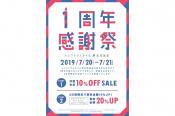 【7月20日、21日限定】オープン1周年セール開催!!