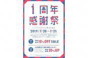 大イベント1周年感謝セール遂に明日から開催です!!