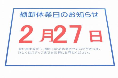 トレファクスタイル堺北花田店ブログ画像1