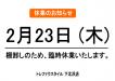 トレジャーファクトリー スタイル下北沢店の店舗ブログ 1枚目の画像