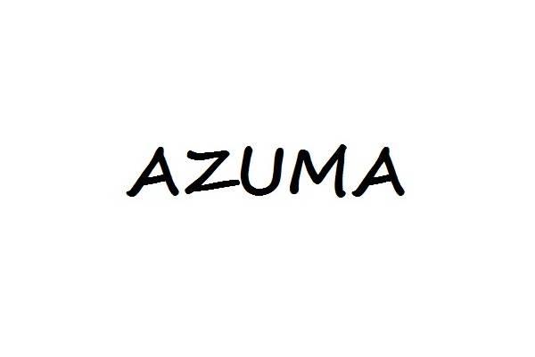「AZUMAのアズマ 」
