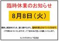 「トレファクスタイル下北沢店ブログ」