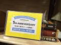 「トレファクスタイル下北沢店1号店ブログ」