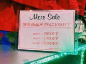明日が最終日!!MORESALE/モアセール!!に乗り遅れるな!!