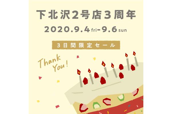 「イベントなうのトレファクスタイル下北沢2号店 3周年セール 」
