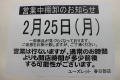 「トレファクスタイル春日部店ブログ」