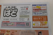 超必見!12月限定イベント開催決定!!!【春日部の激安古着販売のお店 ユーズレット春日部店】