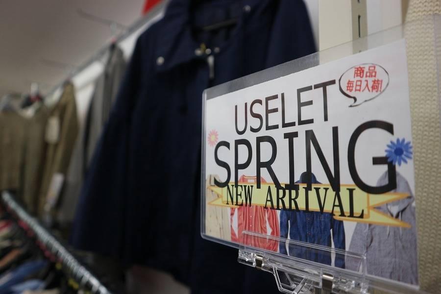 「ユーズレットの春日部 」