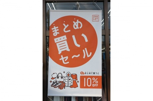 トレファクスタイル春日部店ブログ画像4