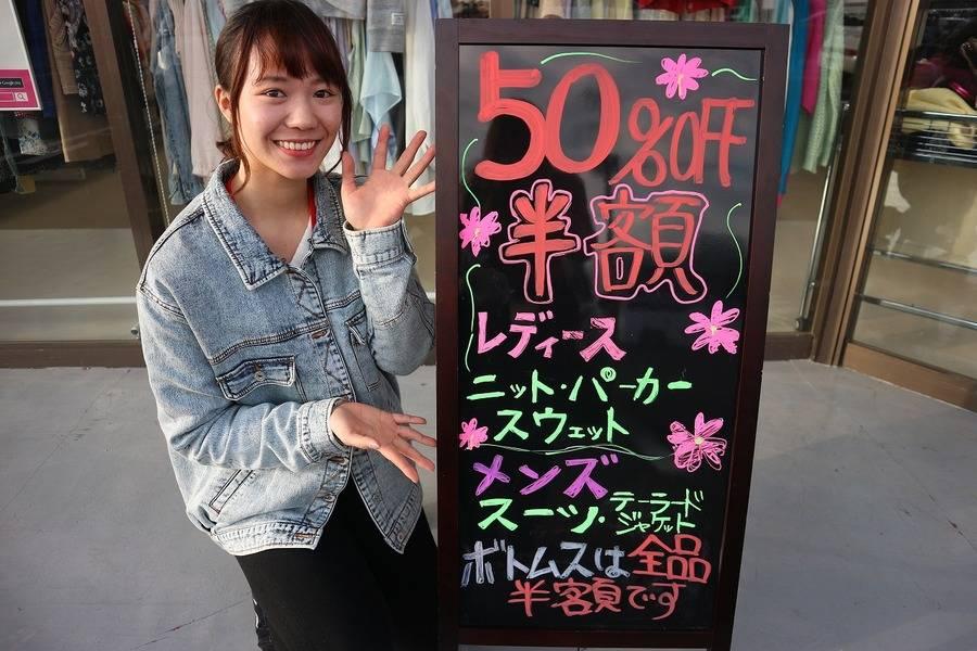 2/25・2/26春日部限定、週末セール開催!![ユーズレット春日部店]