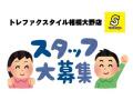 「トレファクスタイル相模大野店ブログ」