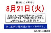 8/21(火)営業中棚卸しのお知らせ