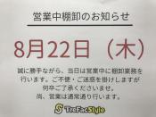 8/22(木)営業中棚卸しのお知らせ