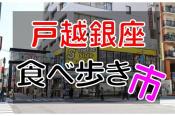 ★★明日3/25日 戸越銀座食べ歩き市開催★★【トレファクスタイル戸越銀座】