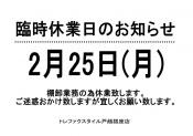 2/25(月)棚卸しによる臨時休業のお知らせ