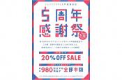 【5周年記念】5月15日当店限定限定!!洋服全品20%OFF!3点以上お買上げで980円以下の商品全品半額!!