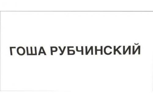 Gosha Rubchinskiyの品川