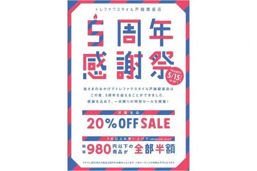 トレファクスタイル戸越銀座店5周年キャンペーンのセール