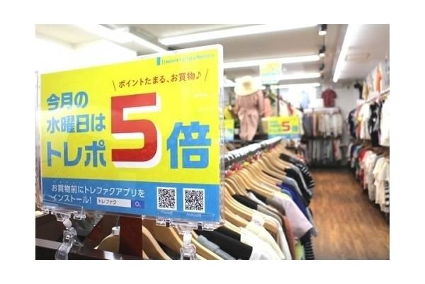 明日水曜日はトレポ5倍DAY!!!!【古着買取トレファクスタイル戸越銀座店】