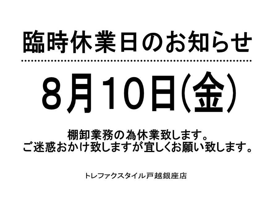 8/10(金)棚卸しによる臨時休業のお知らせ