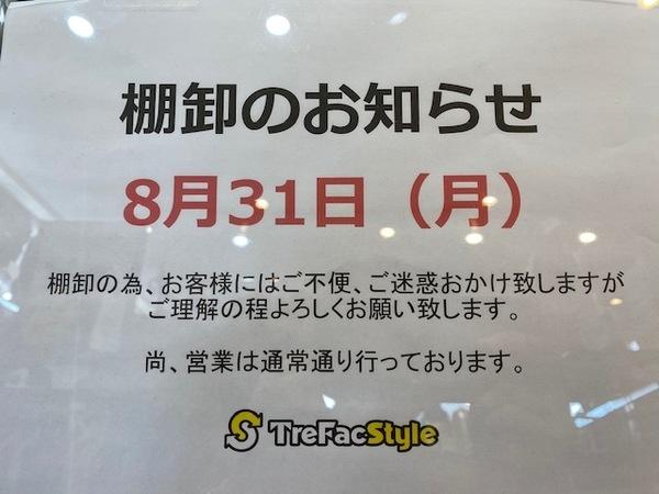「トレファクスタイル川口店ブログ」