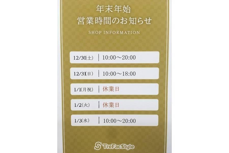 年末年始の営業のお知らせ【古着買取トレファクスタイル川口店】