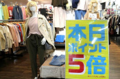 明日はトレポ5倍DAY!!!