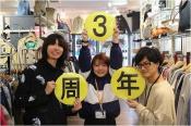 大好評!!『3周年イベント』開催中です!!