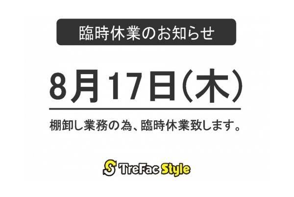 「休業日の北山田 」