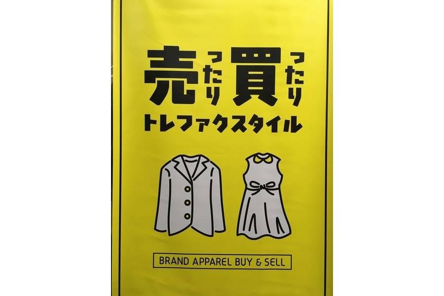「古着買取の横浜 」